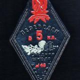 Краснодар. Переведен в 5-й класс. СШ №45, 1950-е