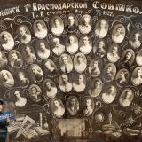 Краснодар. Первая Краснодарская Совшкола. 3-й выпуск. 11 июня 1927 г.