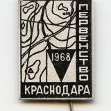 Краснодар. Первенство по спортивному ориентированию, 1968 год