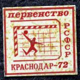 Краснодар. Первенство РСФСР, 1972 год. Тип 2