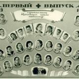 Краснодар. Первый выпуск двухгодичной школы медсестер 1953-1955 гг.
