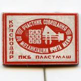 Краснодар. ПКБ Пластмаш. Совещание по механизации учета МХИМ, 1970-е