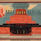 Краснодар. Плакат Мавзолей В.И. Ленина. 1931 г.