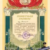 Краснодар. Почетная грамота за восстановление города, 1951 год.