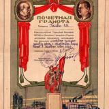 Краснодар. Почетная грамотра Краснодарского ГК ВКП(б) и Горсовета, 1945 год
