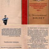 Краснодар. Пригласительный билет на открытие ВДНХ, 1957 год