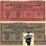 Краснодар. Продуктовые карточки. Апрель и Май 1944 года