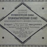 ���������. ���������������� ����� �������������� �������������, 1940 ���.