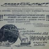 Краснодар. Реклама Главвторчермета, 1940 год