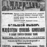 Краснодар. Реклама ГУМа. 1925 год