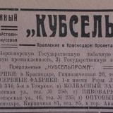 Краснодар. Реклама Кубсельпрома, 1924 год