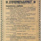 "Краснодар. Реклама треста ""Кубчерметаллтрест"", 1924 год."