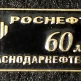 Краснодар. Роснефть. 60 лет Краснодарнефтегаз, 2003 год