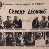Краснодар. Сердце девичье. Драмтеатр, 1930-е