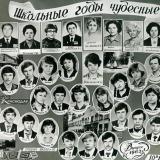 Краснодар. Школа №16, 1982 год