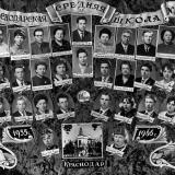 Краснодар. Школа №28, 1966 год
