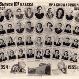 Краснодар. Школа № 48, 10Г, Выпуск 1955 г.