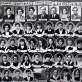 """Краснодар. Школа №48, 10 """"Г"""" класс, 1971 год."""