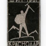 Краснодар. Школа инструкторов туризма - 1967