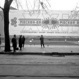Краснодар. Сквер на углу улиц Горького и Красной, 1979