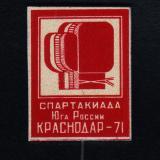 Краснодар. Спартакиада юга России, 1971 год