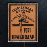 Краснодар. Спартакиада Юга России, 1971 год, тип 2