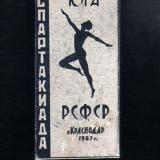 Краснодар. Спартакиада Юга СССР, 1967 год
