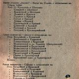 Краснодар. Справочник по городу Краснодару на 1933 год, лист 18