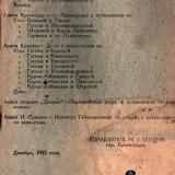 Краснодар. Справочник по городу Краснодару на 1933 год, лист 19