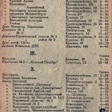 Краснодар. Справочник по городу Краснодару на 1933 год, лист 6