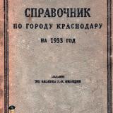 Краснодар. 1933 год. Справочник по городу Краснодару на 1933 год