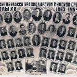 Краснодар. Средняя школа №8, 1954 год