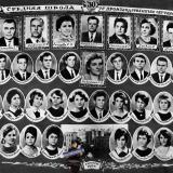 Краснодар. СШ № 30 с производственным обучением. Выпуск 1964 года