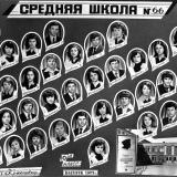 Краснодар. Школа №66