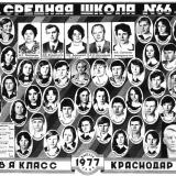 "Краснодар. СШ № 66, 8 ""А"" класс, 1977 год"