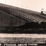 "Краснодар. Стадион ""Динамо"" Трибуна. 1933 г."