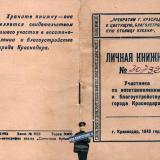 1949 год. Субботник по благоустройству города