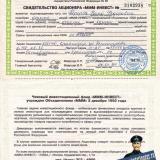 "Краснодар. Свидетельство Акционера ""МММ-ИНВЕСТ"""