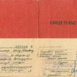Краснодар. Свидетельство об обучении в Краснодарском радиоклубе, 1968 год.