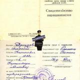Краснодар. Свидетельство парашютиста краснодарского аэроклуба, 1956 год