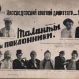 Краснодар. Таланты и поклонники. Драмтеатр, 1930-е