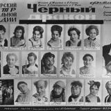 "Краснодар. Театр оперетты. Фотопрограмма пьеcы ""Черный  дракон"""