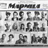 "Краснодар. Театр оперетты. Фотопрограмма оперетты ""МАРИЦА"""
