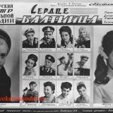 "Краснодар. Театр оперетты. Фотопрограмма оперетты ""Сердце Балтийца"""
