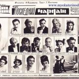 """Краснодар. Театр оперетты. Фотопрограмма оперетты """"Последний Чардаш"""""""