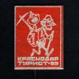 Краснодар. Турист - 1969, тип 2
