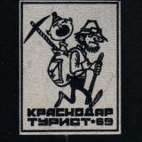 Краснодар. Турист - 1969