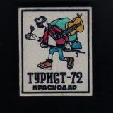 Краснодар. Турист, 1972 год