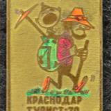 Краснодар. Турист 70, 1970 год, тип 1