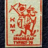 Краснодар. Турист 70, КМТ (курс молодого туриста)
